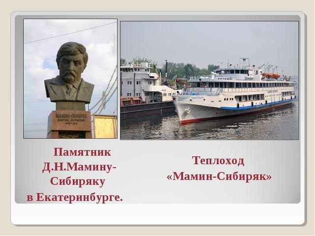 Памятник Д.Н.Мамину- Сибиряку в Екатеринбурге. Теплоход «Мамин-Сибиряк»