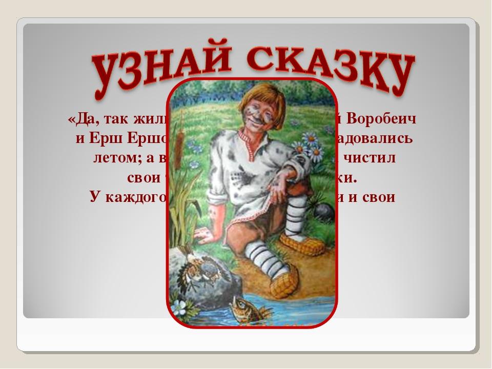 «Да, так жили да поживали Воробей Воробеич и Ерш Ершович, зябли по зимам, рад...