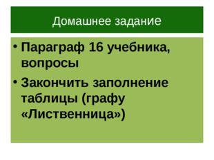 Домашнее задание Параграф 16 учебника, вопросы Закончить заполнение таблицы (