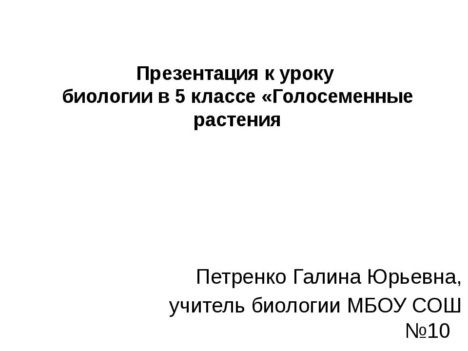 Презентация к уроку биологии в 5 классе «Голосеменные растения Петренко Галин...