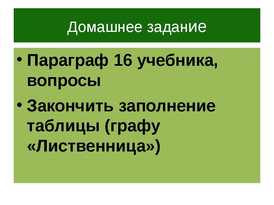 Домашнее задание Параграф 16 учебника, вопросы Закончить заполнение таблицы (...