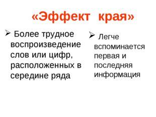 «Эффект края» Более трудное воспроизведение слов или цифр, расположенных в с