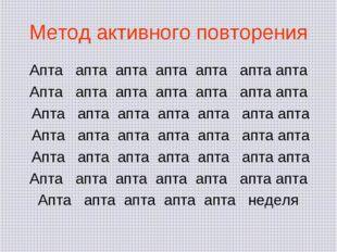 Метод активного повторения Апта апта апта апта апта апта апта Апта апта апта