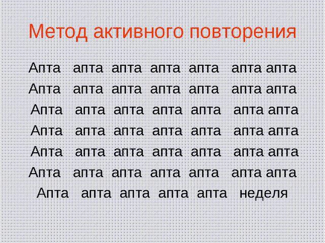 Метод активного повторения Апта апта апта апта апта апта апта Апта апта апта...