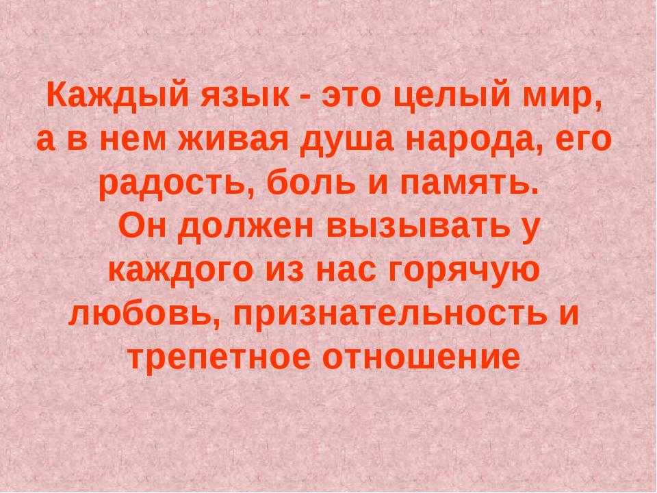 Каждый язык - это целый мир, а в нем живая душа народа, его радость, боль и...