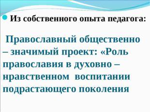 Православный общественно – значимый проект: «Роль православия в духовно – нр