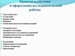 Правила написания и оформления исследовательской работы Титульный лист