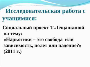 Исследовательская работа с учащимися: Социальный проект Т.Лещанкиной на тему