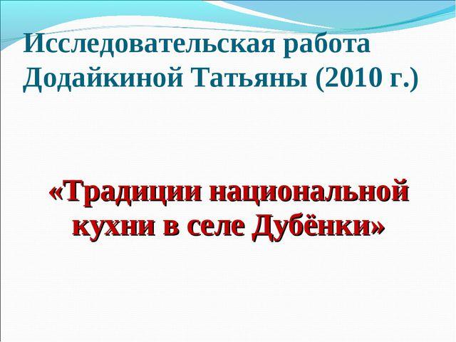Исследовательская работа Додайкиной Татьяны (2010 г.) «Традиции национальной...