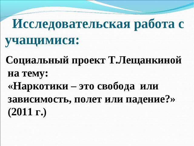 Исследовательская работа с учащимися: Социальный проект Т.Лещанкиной на тему...