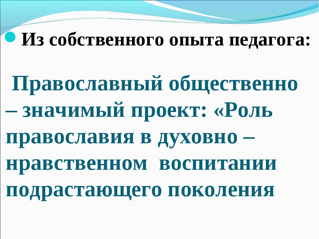 Православный общественно – значимый проект: «Роль православия в духовно – нр...