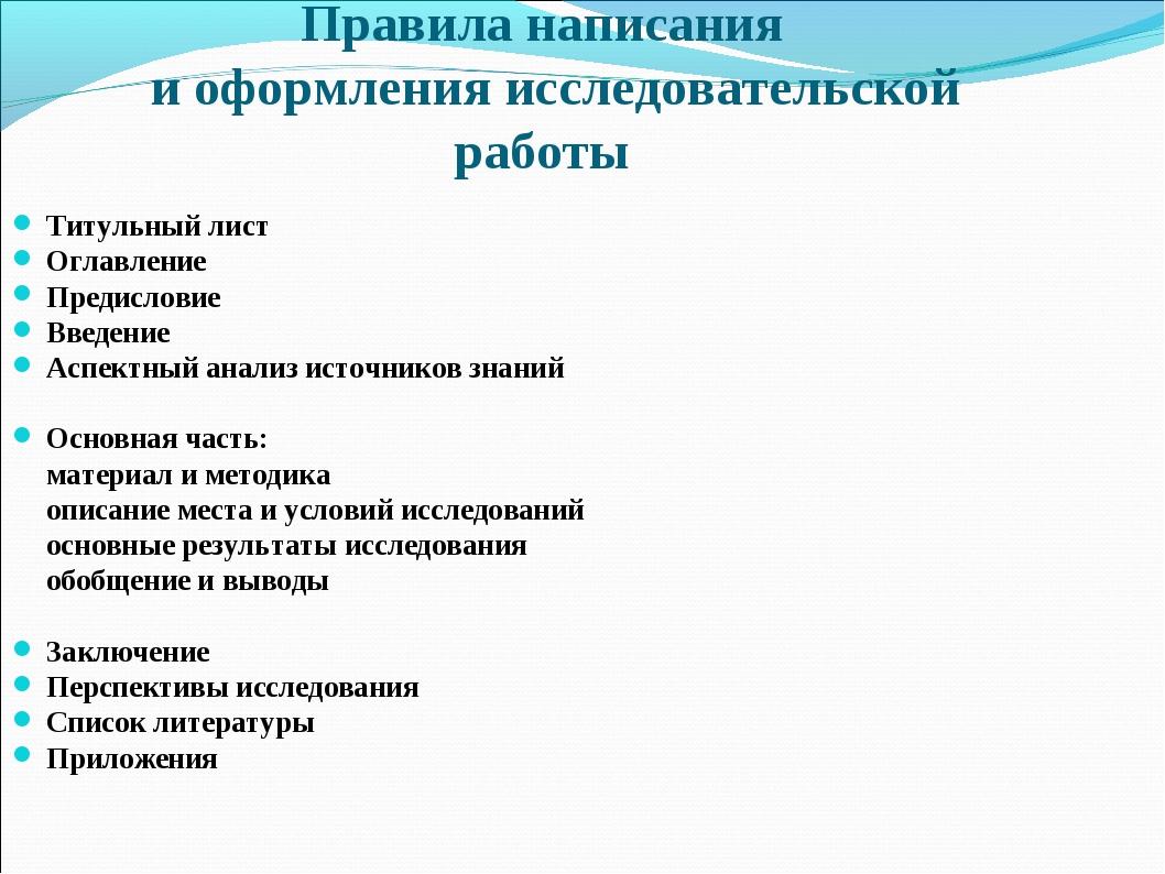 Правила написания и оформления исследовательской работы Титульный лист...