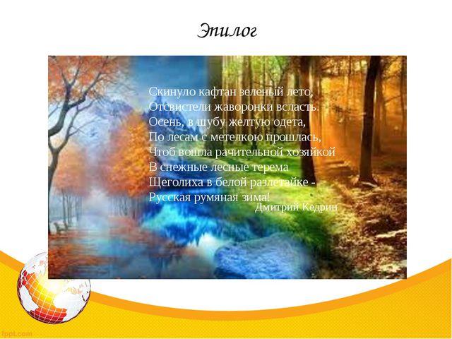 Эпилог Скинуло кафтан зеленый лето, Отсвистели жаворонки всласть. Осень, в шу...