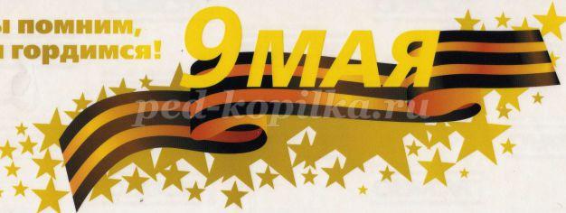 http://ped-kopilka.ru/upload/blogs/7353_e90af1613d9f1adc6f5a2c0ecd899d66.jpg.jpg