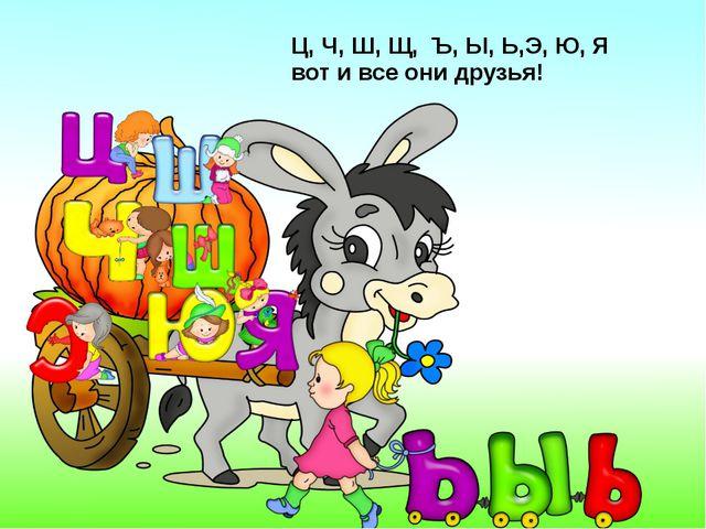 Писаревская Т.П. Баган Ц, Ч, Ш, Щ, Ъ, Ы, Ь,Э, Ю, Я вот и все они друзья!