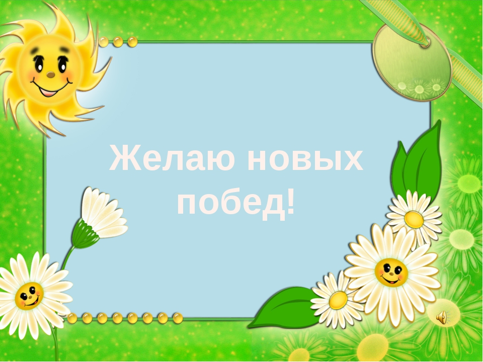 Желаю новых побед! Желаю новых побед!