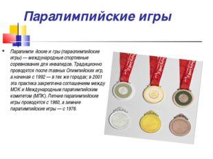Паралимпийские игры Паралимпи́йские и́гры (параолимпийские игры) — междунаро