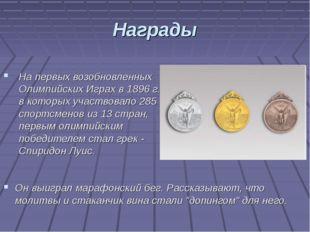 Награды На первых возобновленных Олимпийских Играх в 1896 г., в которых участ