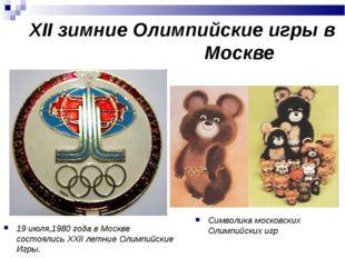 XII зимние Олимпийские игры в  Москве 19 июля,1980 года в Москве состоялись