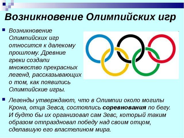 Возникновение Олимпийских игр Возникновение Олимпийских игр относится к дале...