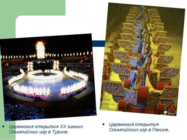 Церемония открытия ХХ зимних Олимпийских игр в Турине. Церемония открытия Оли...