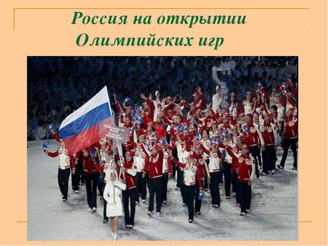 Россия на открытии Олимпийских игр