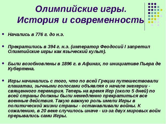 Олимпийские игры. История и современность Начались в 776 г. до н.э. Прекрати...