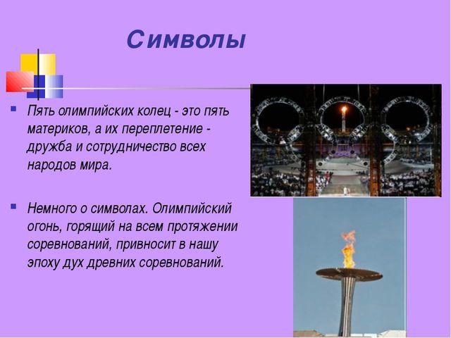 Символы Пять олимпийских колец - это пять материков, а их переплетение - дру...