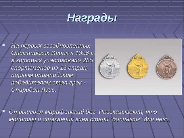 Награды На первых возобновленных Олимпийских Играх в 1896 г., в которых участ...