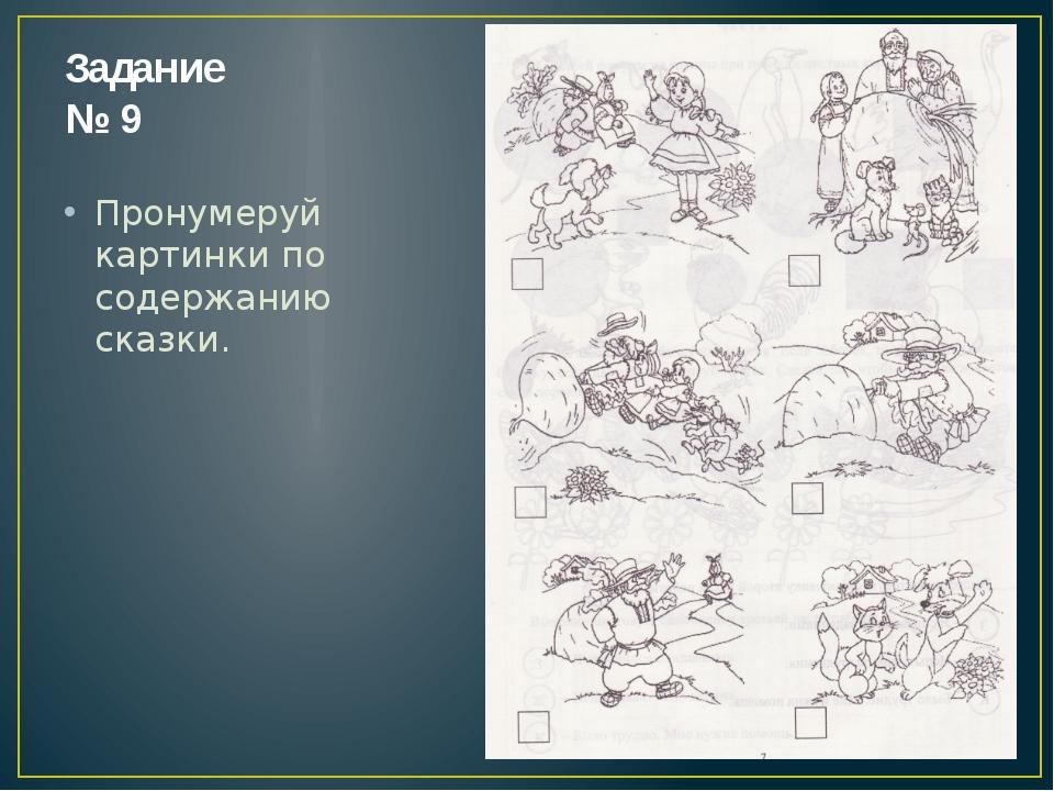 Задание № 9 Пронумеруй картинки по содержанию сказки.