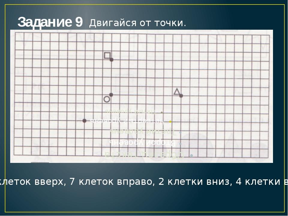 Задание 9 Двигайся от точки. 5 клеток вверх, 7 клеток вправо, 2 клетки вниз,...