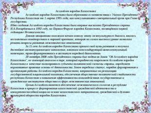 Ассамблея народов Казахстана Ассамблея народов Казахстана была образована