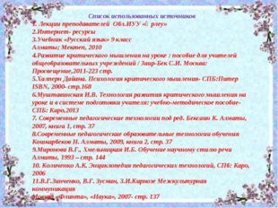 Список использованных источников 1. Лекции преподавателей Обл.ИУУ «Өрлеу» 2.