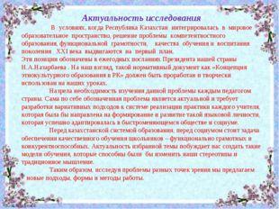 Актуальность исследования  В условиях, когда Республика Казахстан интегриров