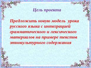 Цель проекта Предложить новую модель урока русского языка с интеграцией грамм