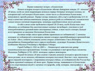 Первое появление немцев в Казахстане Начало истории немцев в Казахстане об
