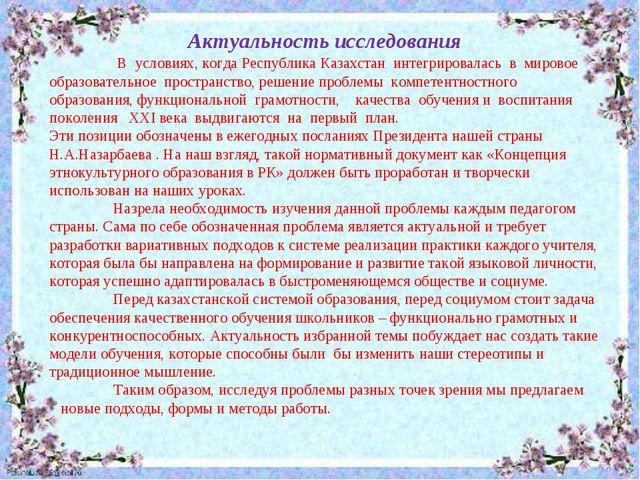 Актуальность исследования  В условиях, когда Республика Казахстан интегриров...