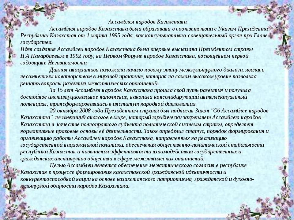 Ассамблея народов Казахстана Ассамблея народов Казахстана была образована...