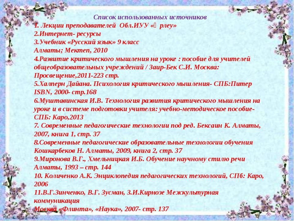 Список использованных источников 1. Лекции преподавателей Обл.ИУУ «Өрлеу» 2....