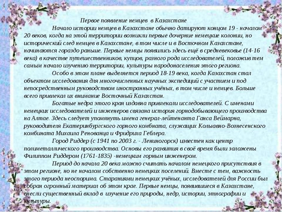 Первое появление немцев в Казахстане Начало истории немцев в Казахстане об...