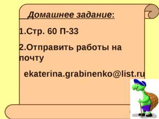Домашнее задание: Стр. 60 П-33 Отправить работы на почту ekaterina.grabinenk