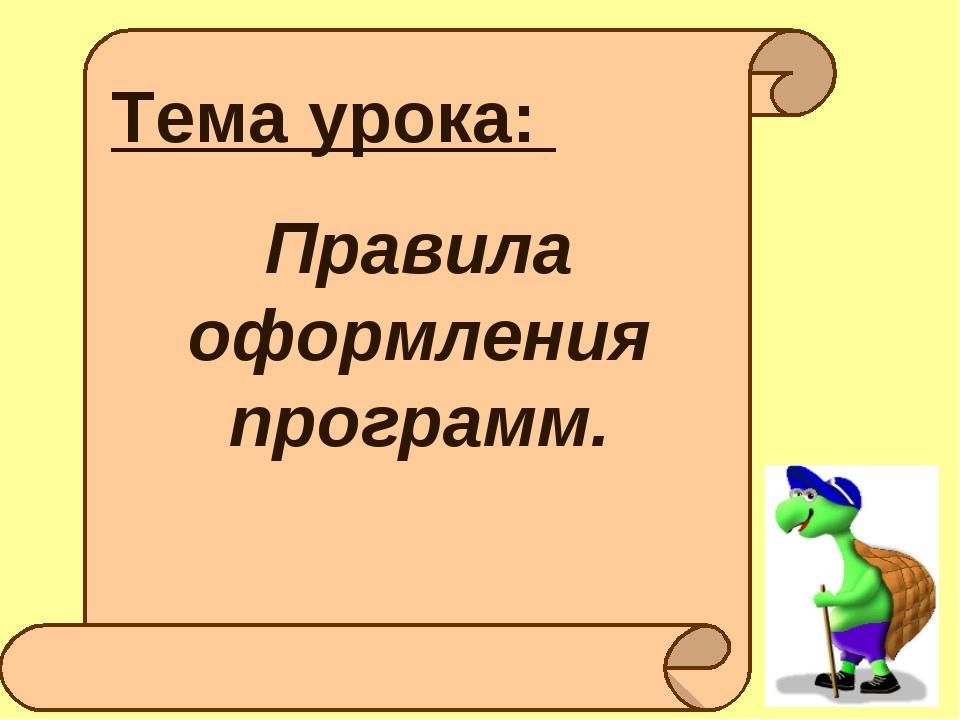 Тема урока: Правила оформления программ.