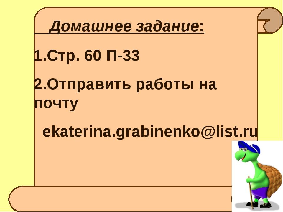 Домашнее задание: Стр. 60 П-33 Отправить работы на почту ekaterina.grabinenk...