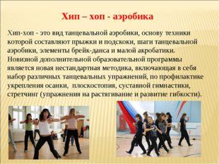 Хип – хоп - аэробика Хип-хоп - это вид танцевальной аэробики, основу техники