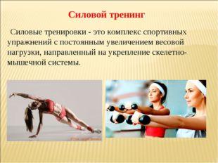 Силовой тренинг Силовые тренировки - это комплекс спортивных упражнений с пос
