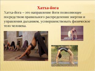 Хатха-йога Хатха-йога– это направлениейоги позволяющее посредством правильн