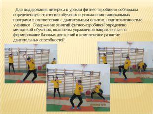 Для поддержания интереса к урокам фитнес-аэробики я соблюдала определенную с