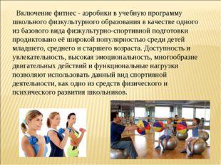 Включение фитнес - аэробики в учебную программу школьного физкультурного обр
