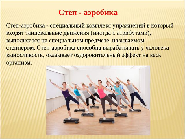 Степ - аэробика Степ-аэробика - специальный комплекс упражнений в который вхо...