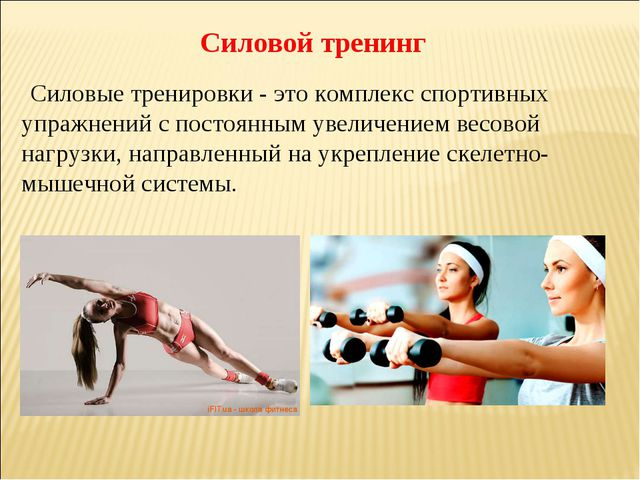 Силовой тренинг Силовые тренировки - это комплекс спортивных упражнений с пос...